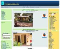 ชมรมปันน้ำใจ - pannamjai.com