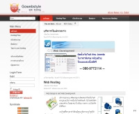 โกเว็บสไตล์ - gowebstyle.com