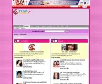 จับเข่าคุยกัน - star.sanook.com/interview/