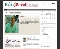 บทเรียนคอมพิวเตอร์ช่วยสอน โดย อาจารย์ สุภาณี เอาทองทิพย์ - edu2smart.com