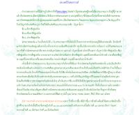 วันสงกรานต์ - banfun.com/culture/newyearthai.html