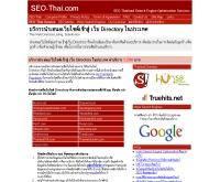 เอสอีโอ-ไทย - seo-thai.com