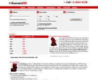 โดเมนเรด - domainred.com/