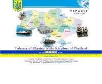สถานเอกราชฑูตสาธารณรัฐ ยูเครน ประจำประเทศไทย - ukremb.or.th