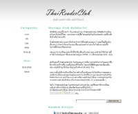ไทยรีดเดอร์คลับ - thaireaderclub.com