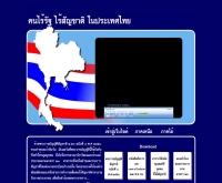 โครงการคุ้มครองสิทธิทางวัฒนธรรมและความเป็นพลเมืองไทยของเด็กชาวเขา - tobethai.org/