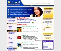 ยู-เครดิต - u-credit.net/