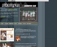 ชมรมแบดมินตัน ดาวกาญจนา - daokanjana.netfirms.com