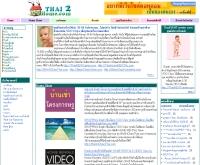 ไทยทูโฮม - thai2home.com