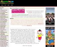 เรียนภาษาไทย - learningthai.com/