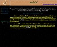 หมอใบไม้ - geocities.com/morbimai/
