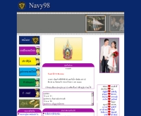 นักเรียนนายเรือ รุ่นที่ 98 - navy98.com/