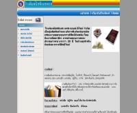 บริษัท บิสซิเนสเพรสแอนด์ดีไซน์ จำกัด - businesspress2000.com