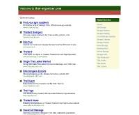 ไทย-ออกาไนเซอร์ดอทคอม - thai-organizer.com