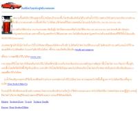 ทำไบโอดีเซล - geocities.com/samoethong/index.html