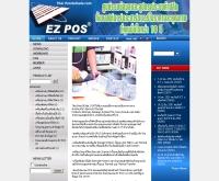 ไทยพอยต์ออฟเซล - thaipointofsale.com/