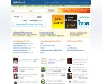 ไทยอินโฟเน็ต - thaiinfonet.com/