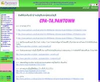 บ้านบัญชีและผู้สอบบัญชี - cpa-ta.pantown.com