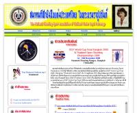 สมาคมกีฬายิงปืนแห่งประเทศไทย - thaishooting.com/