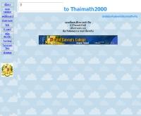 คณิตศาสตร์ - geocities.com/thaimath2000