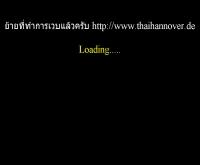 สมาคมนักเรียนไทยในฮันโนเวอร์ ประเทศเยอรมันนี - home.arcor.de/eduhannover