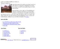 บ้านดิน - baandin.com