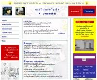 เว็บเคคอม - webkcom.com/