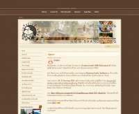โครงการบ้านดิน อาศรมวงศ์สนิท - baandin.org
