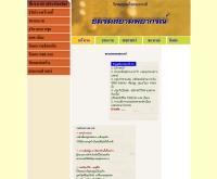 ชมรมโหรพม่า - thaimanage.com/pama