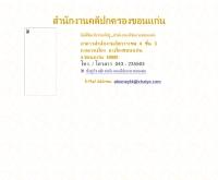 สำนักงานคดีปกครองขอนแก่น - geocities.com/attorneykk/