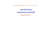 ซิตี้แฮร์ - geocities.com/iam_ppong/index.html