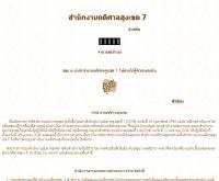 สำนักงานคดีศาลสูงเขต 7 - geocities.com/sansung7/