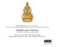 ไทยแอมป์  - thaiamp.com