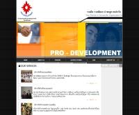 สถาบันพัฒนาบุคลากร PRO-DEVELOPMENT - train-develop.com/