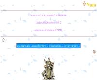 พลอยระวี ทรัพย์สินชัย - geocities.com/ployrawees