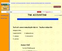 ทีเอ็นเค การบัญชี - tnyk2004.50megs.com