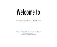 บริษัท อินทิเกรท เอ็นจิเนียริ่ง จำกัด - phuketpabx.com