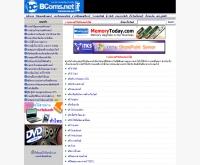 บีคอมฟรี - bcoms.net/free/index.asp