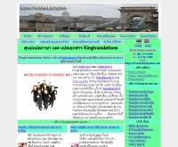 ศูนย์แปลภาษา คิงส์ทรานสเลชั่น - kingtranslations.com