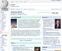 วิกิพีเดีย - th.wikipedia.org