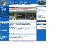 ศูนย์การศึกษาพิเศษ มหาวิทยาลัยราชภัฏมหาสารคาม  - rmu.ac.th/~specedu/index.html
