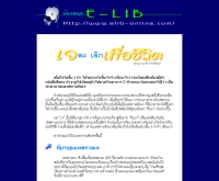 เทศกาลกินเจ - elib-online.com/doctors46/food_vegetarian001.html