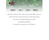 สร้างสวนสวย - saangsuansuay.com