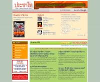 ประชาไท - prachathai.com