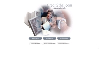 เครดิตทูไทย - credit2thai.com