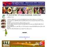 แปซิฟิกพาราไดซ์  - geocities.com/pacific_show/