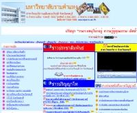 มหาวิทยาลัยรามคำแหง สาขาวิทยบริการเฉลิมพระเกียรติ จังหวัดลพบุรี - lopburi.ru.ac.th/