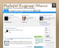 สมาคมศิษย์เก่าคณะวิศวกรรมศาสตร์ มหาวิทยาลัยมหิดล - egmu.net
