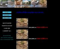 เอสที การ์เด้น - geocities.com/st2004_garden