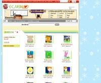 สนุก! อีการ์ด วันลอยระทง - ecard.sanook.com/ecard.php?cat_id=37
